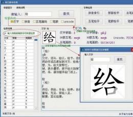 给力新华字典 V1.4.0 免费版