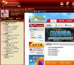 客家腾龙游戏 V6.6.1.0 免费版