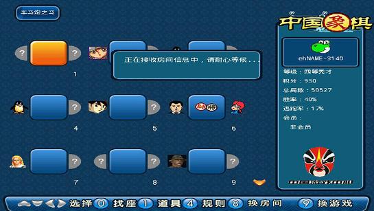 中国象棋V1.0 安卓tv版