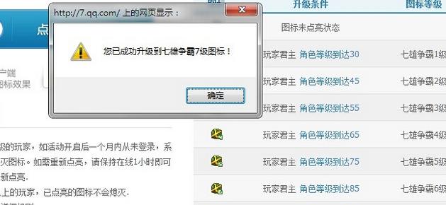 快速秒QQ七雄争霸7级图标电脑版