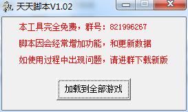 天龙八部免费多开脚本V1.02 免费版