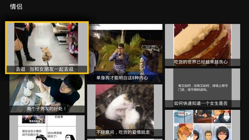 搞笑图片V1.2 安卓TV版