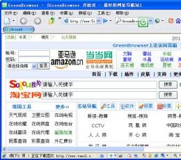 绿色浏览器_GreenBrowser(绿色浏览器)V6.7.0417简体中文绿色免费版下载