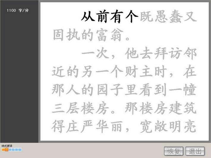 易学堂快速阅读训练系统V4.0 免费版