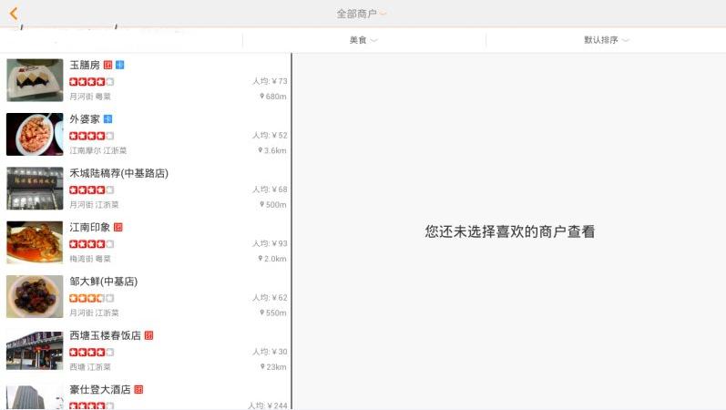 大众点评V6.3.2 安卓TV版