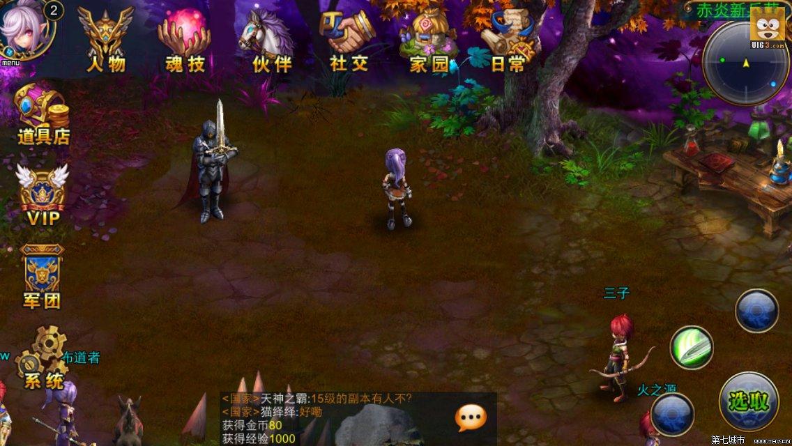 君王2V2.1.2 安卓TV版