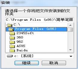 简单笔画输入法 V2012.12 安装版