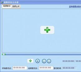 视频剪切合并器(视频剪辑软件) V11.7 免费版