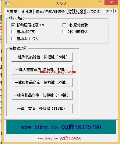 58my.co魔域辅助最快合bb挂v5.0 免费版大图预览 58my.co...