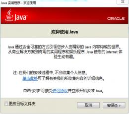 Java Runtime Environment Portable(包含Java虚拟机,运行时类库) V8.0.310.13 多国语言便携安装版