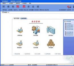 条码仓库管理软件 V4.715 免费版