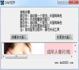 dnf鬼子双开工具 V2.4 最新版