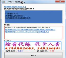 QQ炫舞炫音挂 V5.7.19 官方版