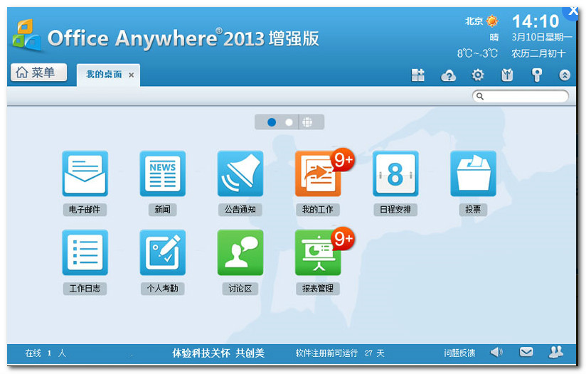 office anywhere(通达oa办公)电脑版