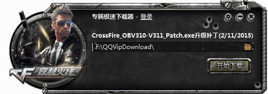 穿越火线升级补丁V3.1.0-3.1.1 官方版