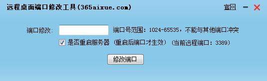 远程桌面端口修改工具V1.0 免费版