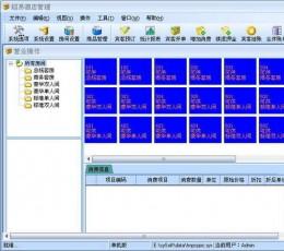 超易酒店管理软件 V3.36 单机版