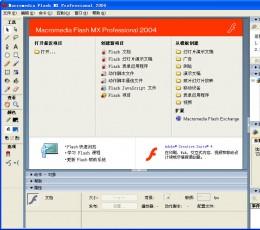 Macromedia Flash MX 20047.01简体中文版