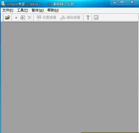 WSockExpert抓包工具V0.8 汉化绿色版