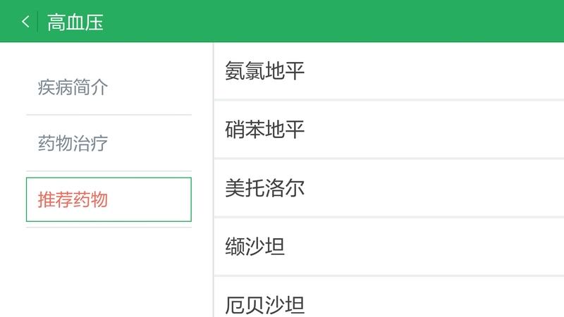 丁香医生V2.2 安卓TV版