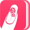 精�`美甲 V1.0.1 安卓版