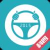 2015驾照考试科目四安卓版