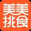 美美挑食手机版APP_美美挑食安卓版V3.0.8安卓版下载
