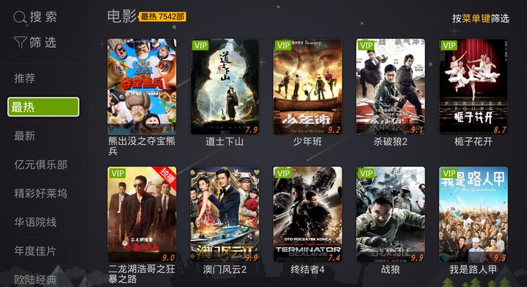 爱奇艺银河TVV5.0 安卓TV版
