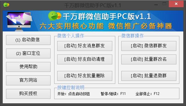 千万群微信助手V1.1 免费版