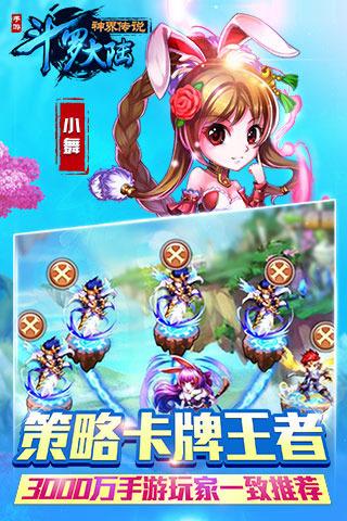 斗罗大陆神界传说叉叉助手V2.1.2 安卓版