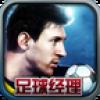 足球经理2015 V1.2.6 安卓版