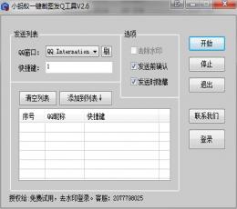 一键截图发Q工具_小蚂蚁一键截图发Q软件V2.6免费版下载