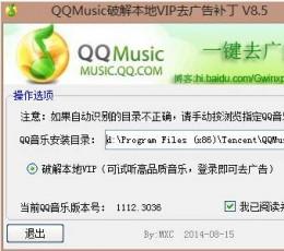 QQMusic破解本地VIP去广告补丁(支持QQ音乐2014正式版) V9.1 绿色版