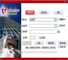 万和证券财智通综合客户服务平台 V20140926 官方版