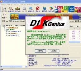 Disk Genius磁盘分区工具 V4.7.2.155 x32 绿色专业版