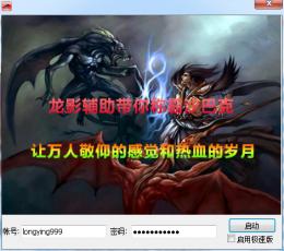 传奇龙影辅助 V2.7 免费版