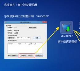 竞技魔方(网吧英雄联盟专业活动工具) V2.0.4 官方版