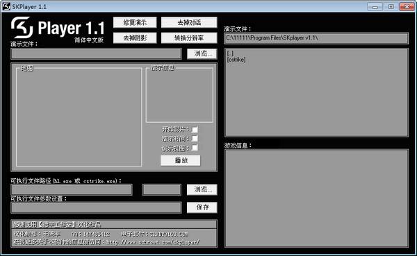 SKPlayer(反恐精英CS播放器)V1.1 冰冷汉化版