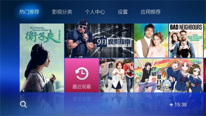 PPTV聚力TV破解版 V3.6.1 安卓tv版 图片预览
