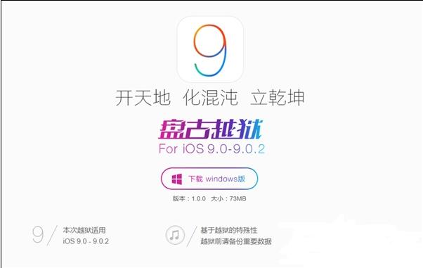 iOS 9越狱工具电脑版