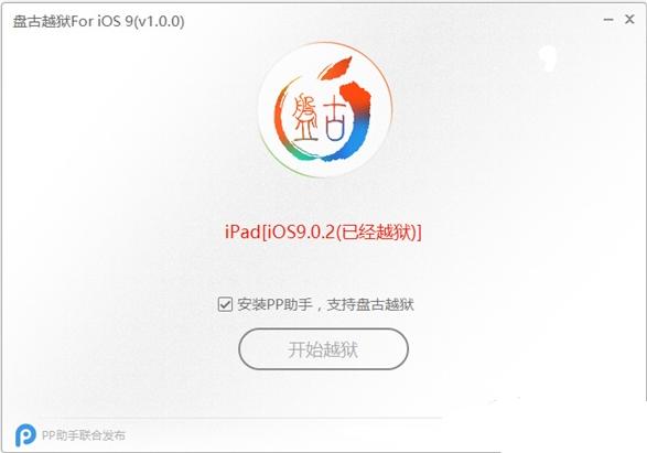 IOS9越狱工具V1.3.1 电脑版