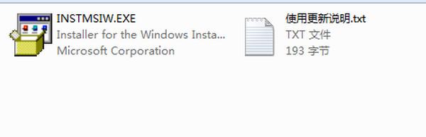 InstMsiW.exe兼容win7/xpV5.0 最新版