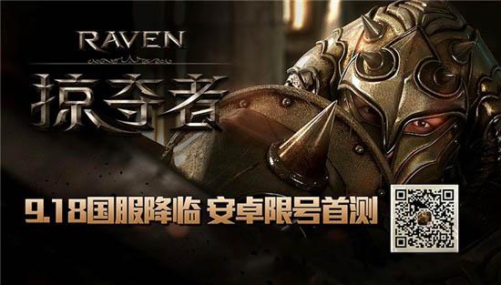 Raven:掠夺者V1.0.0 电脑版