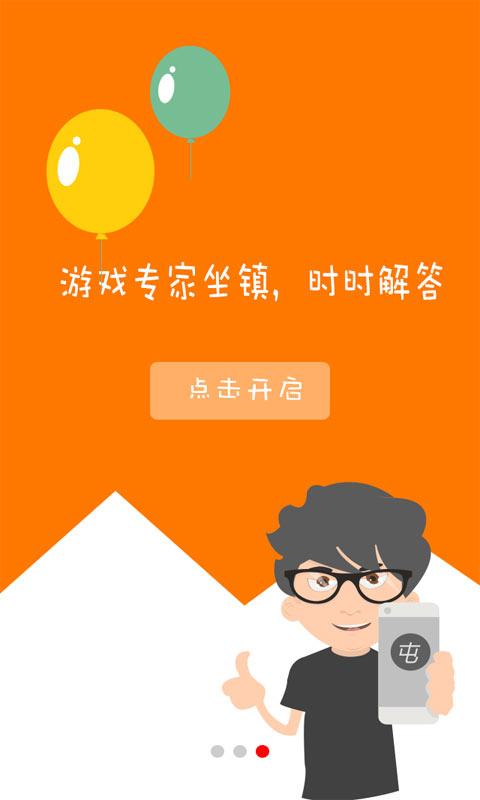 手游屯手机客户端V2.0.1 安卓版