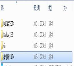 xp万能网卡驱动完整版
