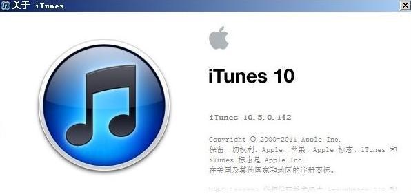 itunes中文版 V10.5.0.142 中文版