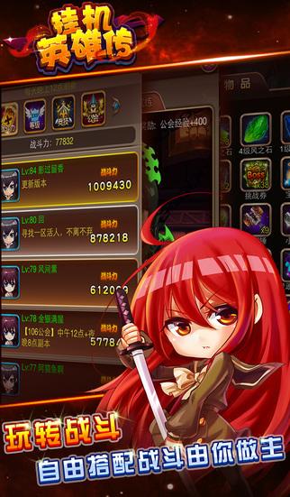 挂机英雄传V1.0 iOS版