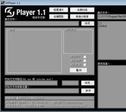 SKPlayer(反恐精英CS播放器) V1.1 冰冷汉化版