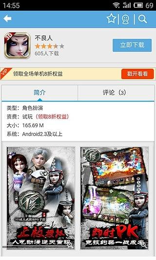 咪咕动漫V3.7.150929 安卓版
