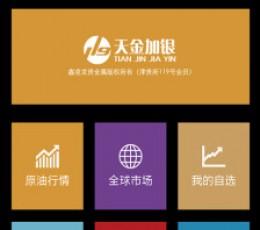 原油行情软件手机版_原油行情安卓版V2.0.4安卓版下载